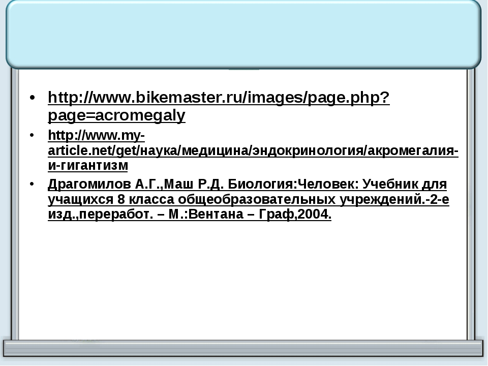 http://www.bikemaster.ru/images/page.php?page=acromegaly http://www.my-articl...