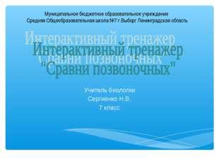 Учитель биологии Сергиенко Н.В. 7 класс Муниципальное бюджетное образовательн