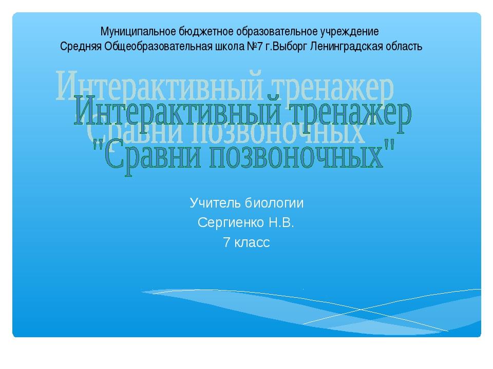 Учитель биологии Сергиенко Н.В. 7 класс Муниципальное бюджетное образовательн...