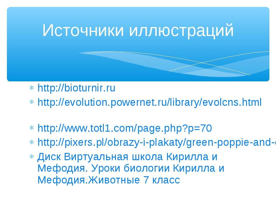 http://bioturnir.ru http://evolution.powernet.ru/library/evolcns.html http://...