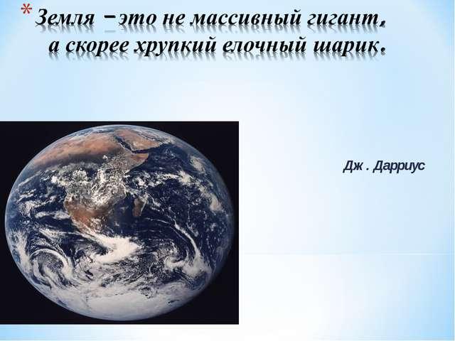 Дж. Дарриус