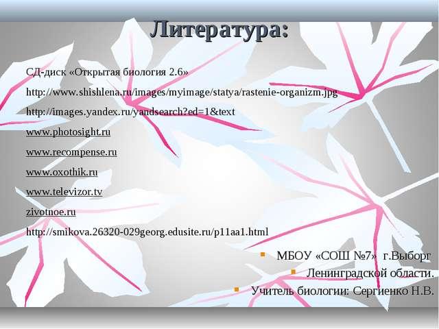 Литература: СД-диск «Открытая биология 2.6» http://www.shishlena.ru/images/my...