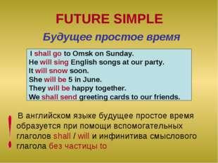 FUTURE SIMPLE В английском языке будущее простое время образуется при помощи