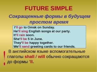 FUTURE SIMPLE В английском языке вспомогательные глаголы shall / will обычно
