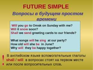 FUTURE SIMPLE В английском языке вспомогательные глаголы shall / will в вопро