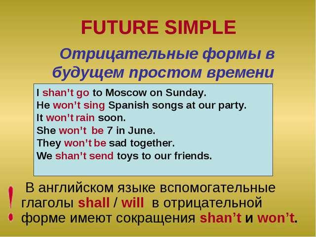 FUTURE SIMPLE В английском языке вспомогательные глаголы shall / will в отриц...