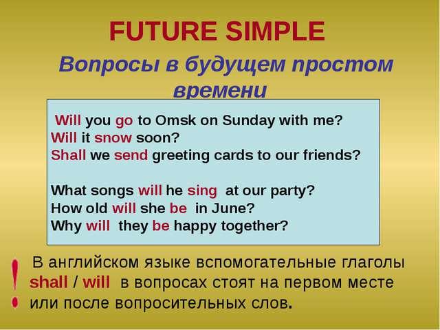FUTURE SIMPLE В английском языке вспомогательные глаголы shall / will в вопро...