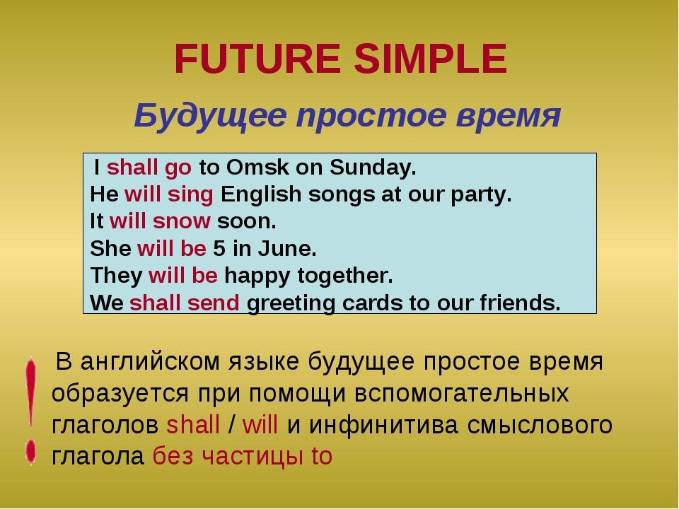 FUTURE SIMPLE В английском языке будущее простое время образуется при помощи...