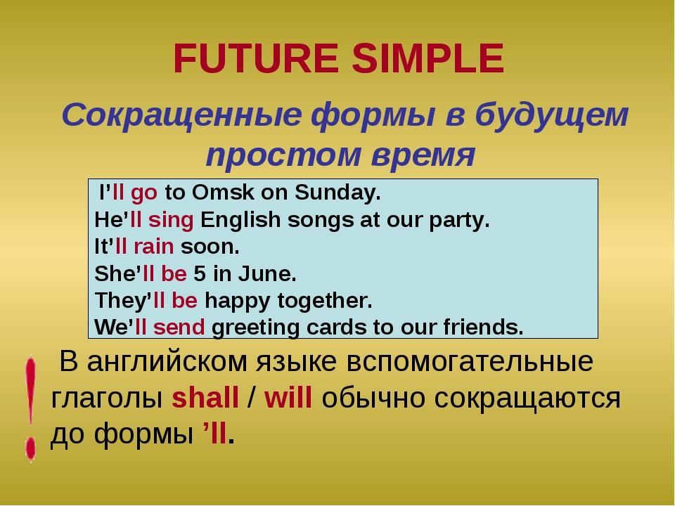 FUTURE SIMPLE В английском языке вспомогательные глаголы shall / will обычно...