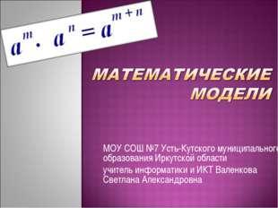МОУ СОШ №7 Усть-Кутского муниципального образования Иркутской области учитель