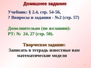 Домашнее задание Учебник: § 2.4, стр. 54-56, ? Вопросы и задания - №2 (стр. 5
