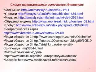 * Солнышко http://animashky.ru/index/0-21?11 Ученики http://smayls.ru/smile/a
