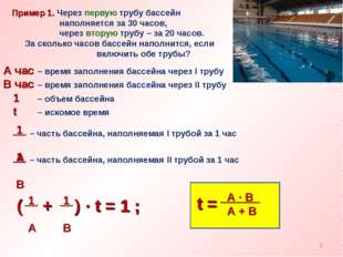 Пример 1. Через первую трубу бассейн наполняется за 30 часов, через вторую т
