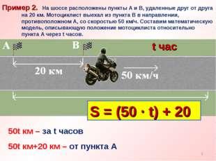 Пример 2. На шоссе расположены пункты А и В, удаленные друг от друга на 20 км