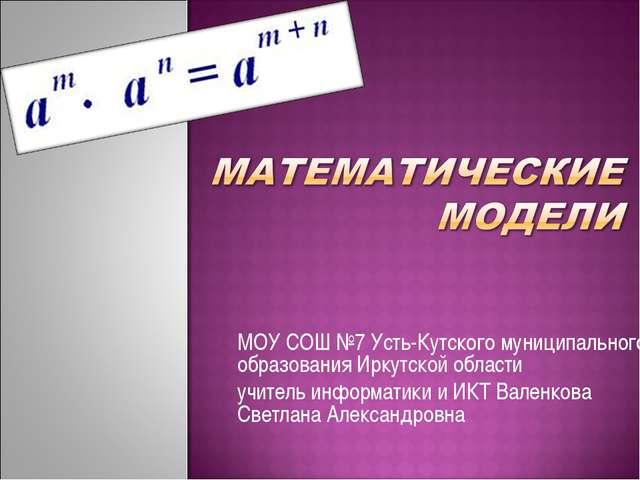 МОУ СОШ №7 Усть-Кутского муниципального образования Иркутской области учитель...
