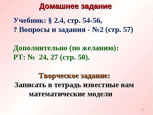 Домашнее задание Учебник: § 2.4, стр. 54-56, ? Вопросы и задания - №2 (стр. 5...