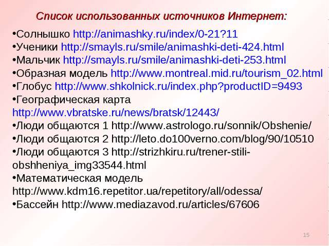 * Солнышко http://animashky.ru/index/0-21?11 Ученики http://smayls.ru/smile/a...