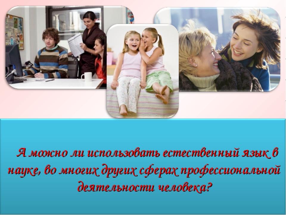 Особенности естественного языка многозначность синонимия омонимия использован...
