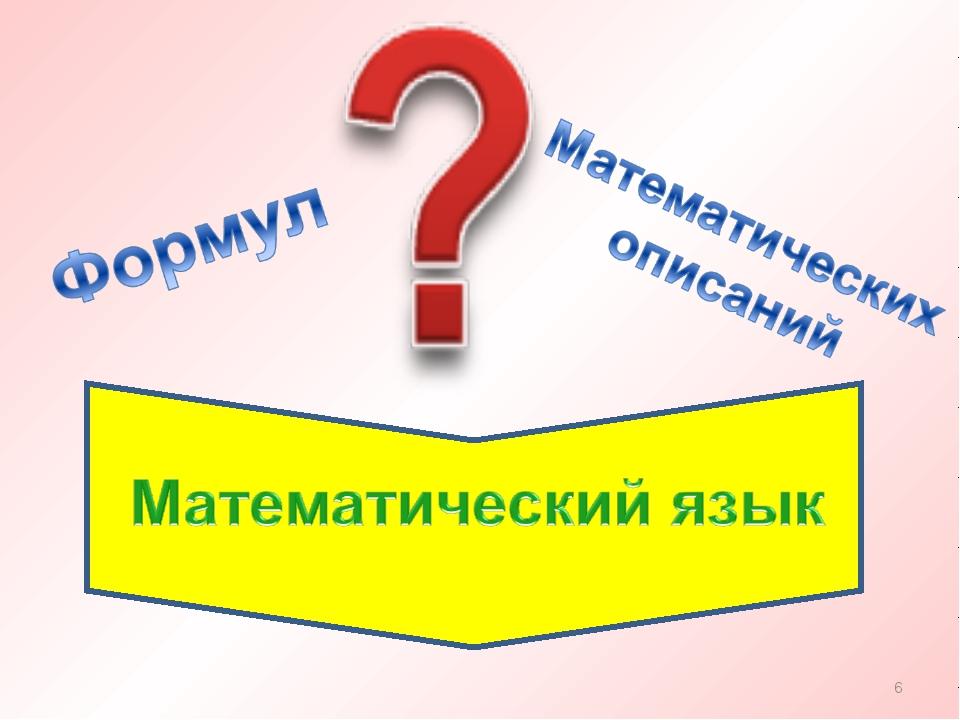 Какой язык используется для создания информационных моделей в науке? *