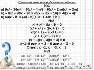 Проверьте выполнение домашнего задания: №1 а) 9с4 – 36m2 = 9(с4 – 4m2) = 9(с2