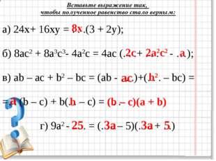Вставьте выражение так, чтобы полученное равенство стало верным: а) 24х+ 16ху