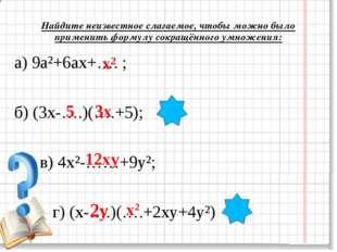 Найдите неизвестное слагаемое, чтобы можно было применить формулу сокращённог