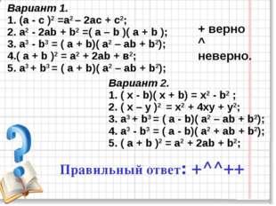 Вариант 1. 1. (а - с )2 =а2 – 2ас + с2; 2. a2 - 2аb + b2 =( а – b )( а + b );