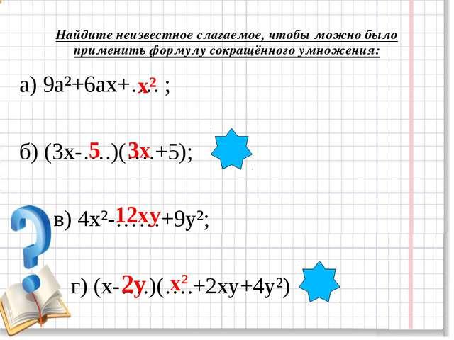 Найдите неизвестное слагаемое, чтобы можно было применить формулу сокращённог...