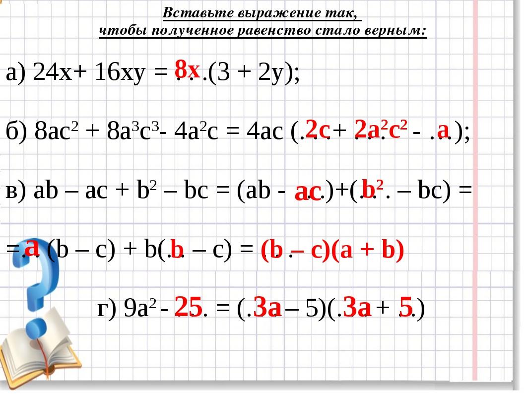 Вставьте выражение так, чтобы полученное равенство стало верным: а) 24х+ 16ху...