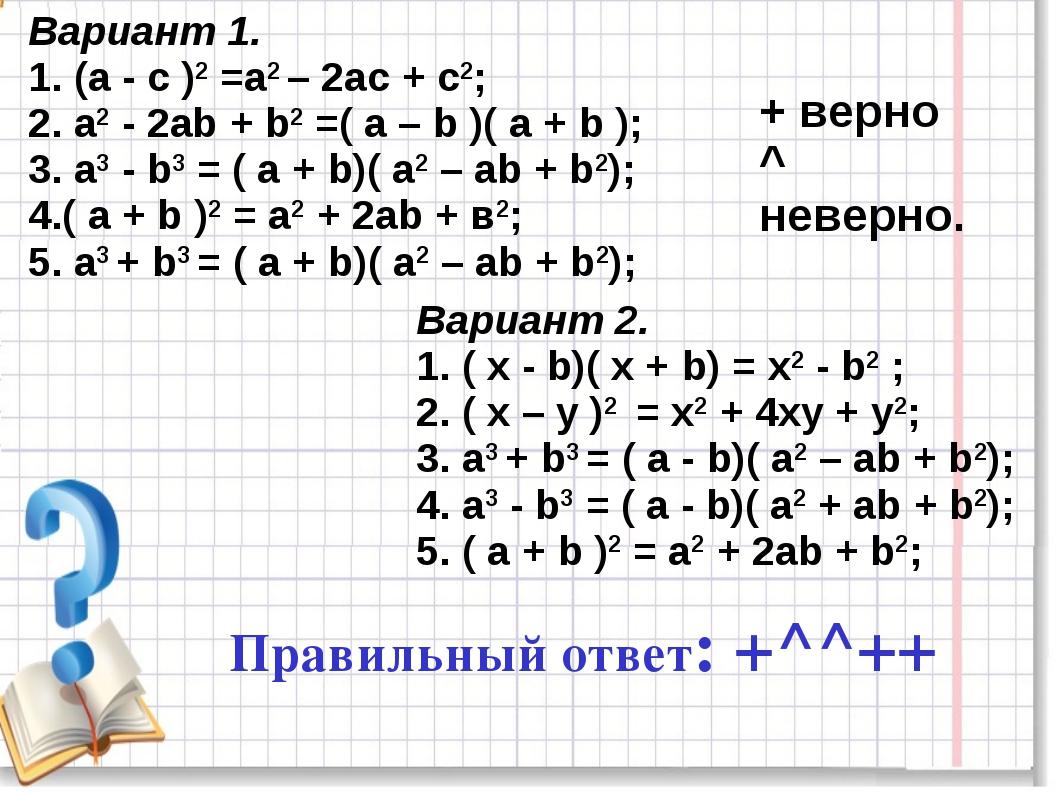 Вариант 1. 1. (а - с )2 =а2 – 2ас + с2; 2. a2 - 2аb + b2 =( а – b )( а + b );...