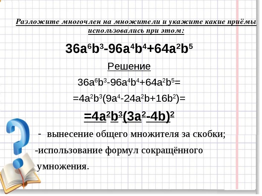 Разложите многочлен на множители и укажите какие приёмы использовались при эт...