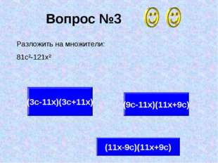 Вопрос №3 (9с-11х)(11х+9с) (3с-11х)(3с+11х) (11х-9с)(11х+9с) Разложить на мно