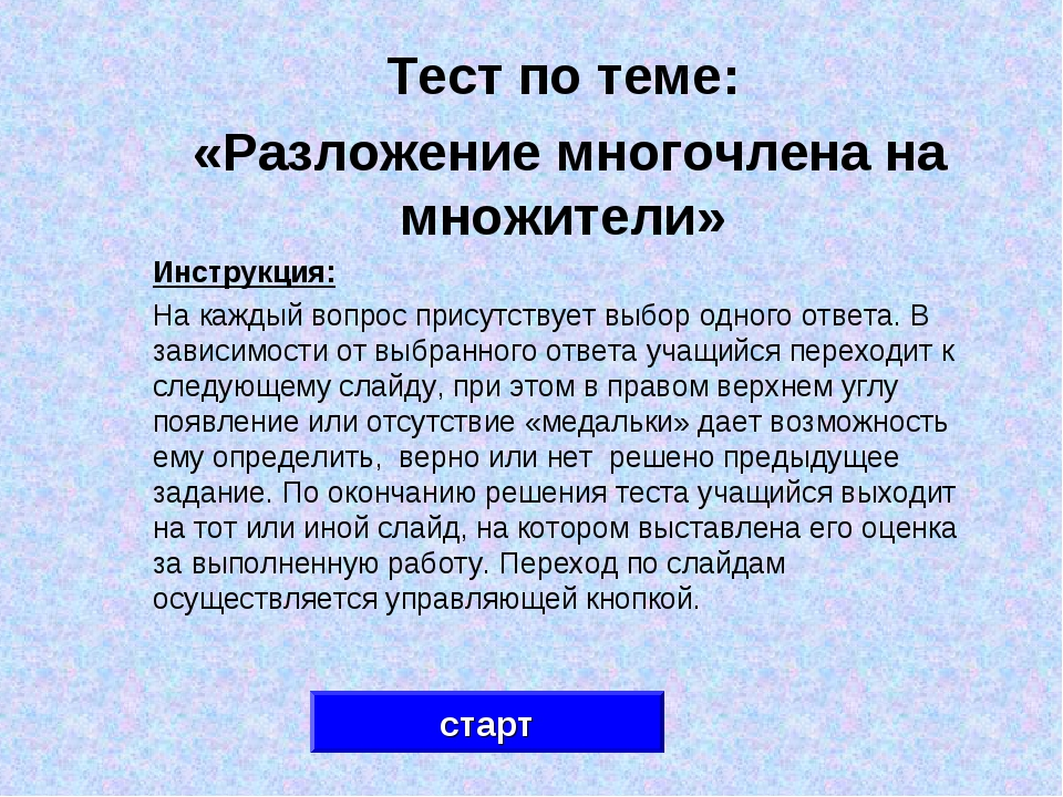 Тест по теме: «Разложение многочлена на множители» Инструкция: На каждый вопр...