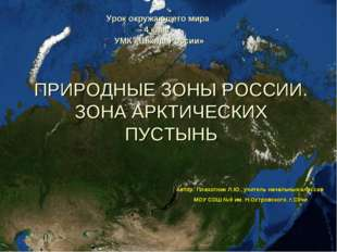 ПРИРОДНЫЕ ЗОНЫ РОССИИ. ЗОНА АРКТИЧЕСКИХ ПУСТЫНЬ Урок окружающего мира 4 класс