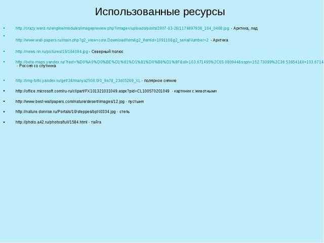 Использованные ресурсы http://crazy.werd.ru/engine/modules/imagepreview.php?i...