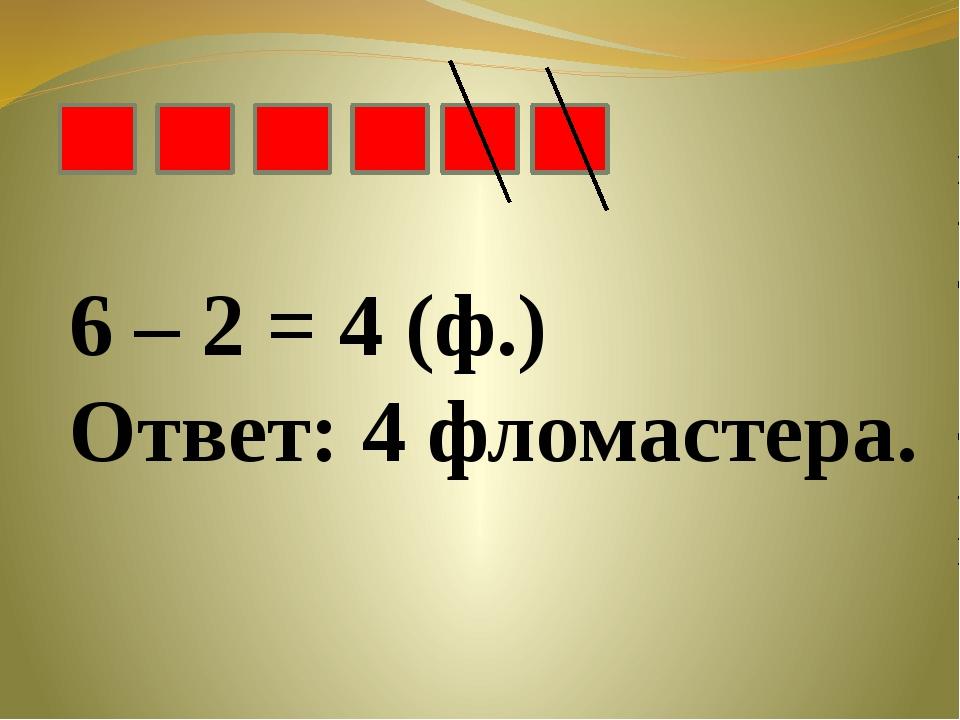 6 – 2 = 4 (ф.) Ответ: 4 фломастера.
