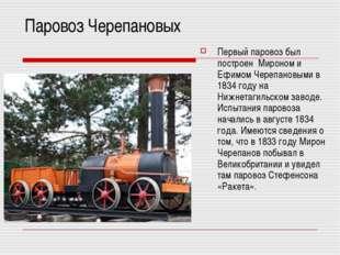 Паровоз Черепановых Первый паровоз был построен Мироном и Ефимом Черепановыми