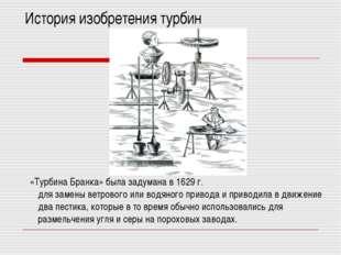 История изобретения турбин «Турбина Бранка» была задумана в 1629 г. для замен