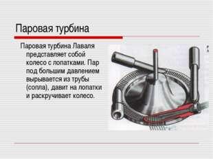 Паровая турбина Паровая турбина Лаваля представляет собой колесо с лопатками.