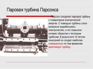 Паровая турбина Парсонса Парсонс соединил паровую турбину с генератором элект