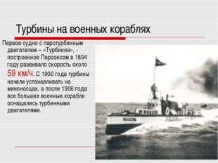 Турбины на военных кораблях Первое судно с паротурбинным двигателем – «Турбин
