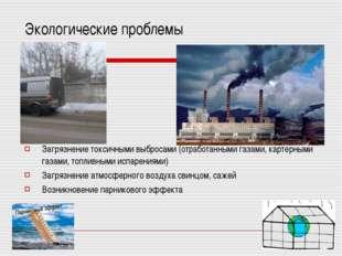 Экологические проблемы Загрязнение токсичными выбросами (отработанными газами