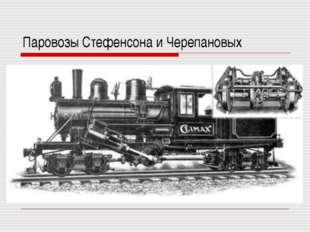 Паровозы Стефенсона и Черепановых