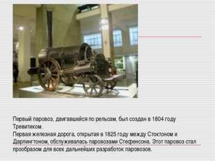 Первый паровоз, двигавшийся по рельсам, был создан в 1804 году Тревитиком. Пе