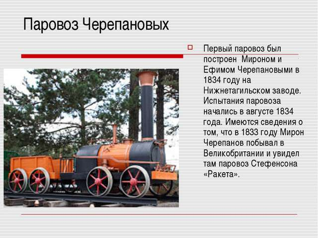 Паровоз Черепановых Первый паровоз был построен Мироном и Ефимом Черепановыми...