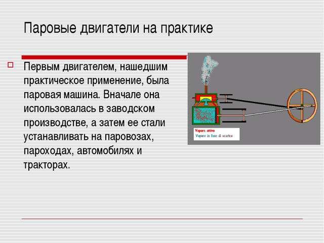 презентацию по физике паровые двигатели