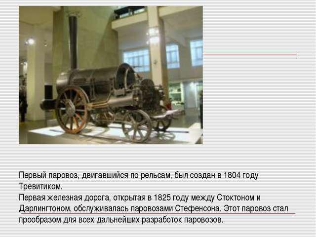 Первый паровоз, двигавшийся по рельсам, был создан в 1804 году Тревитиком. Пе...