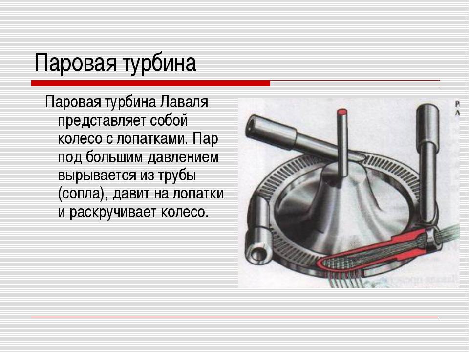 Паровая турбина Паровая турбина Лаваля представляет собой колесо с лопатками....