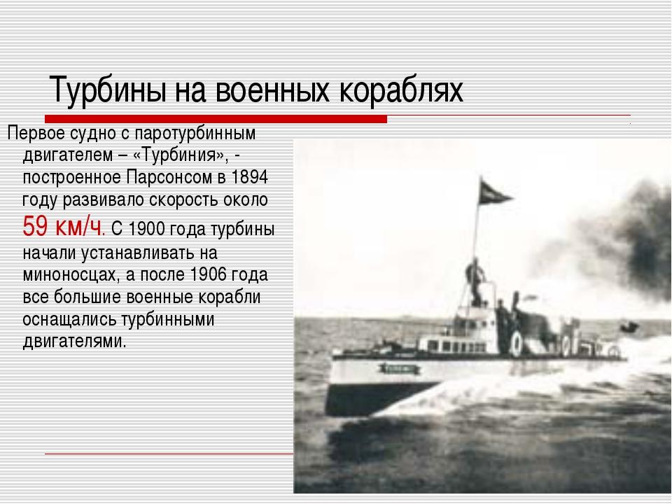 Турбины на военных кораблях Первое судно с паротурбинным двигателем – «Турбин...