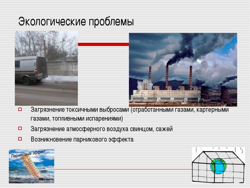Экологические проблемы Загрязнение токсичными выбросами (отработанными газами...